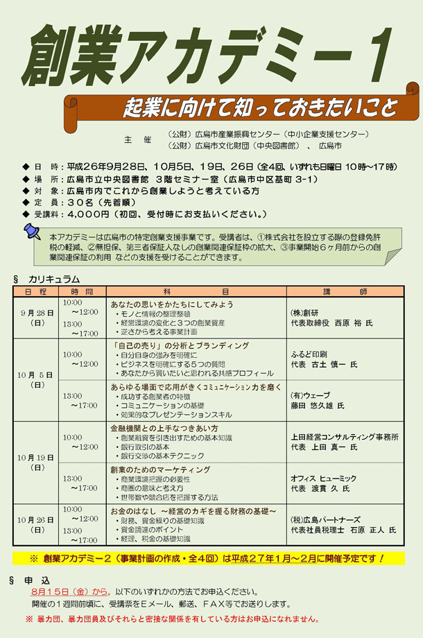 H26創業アカデミー1(HP用)
