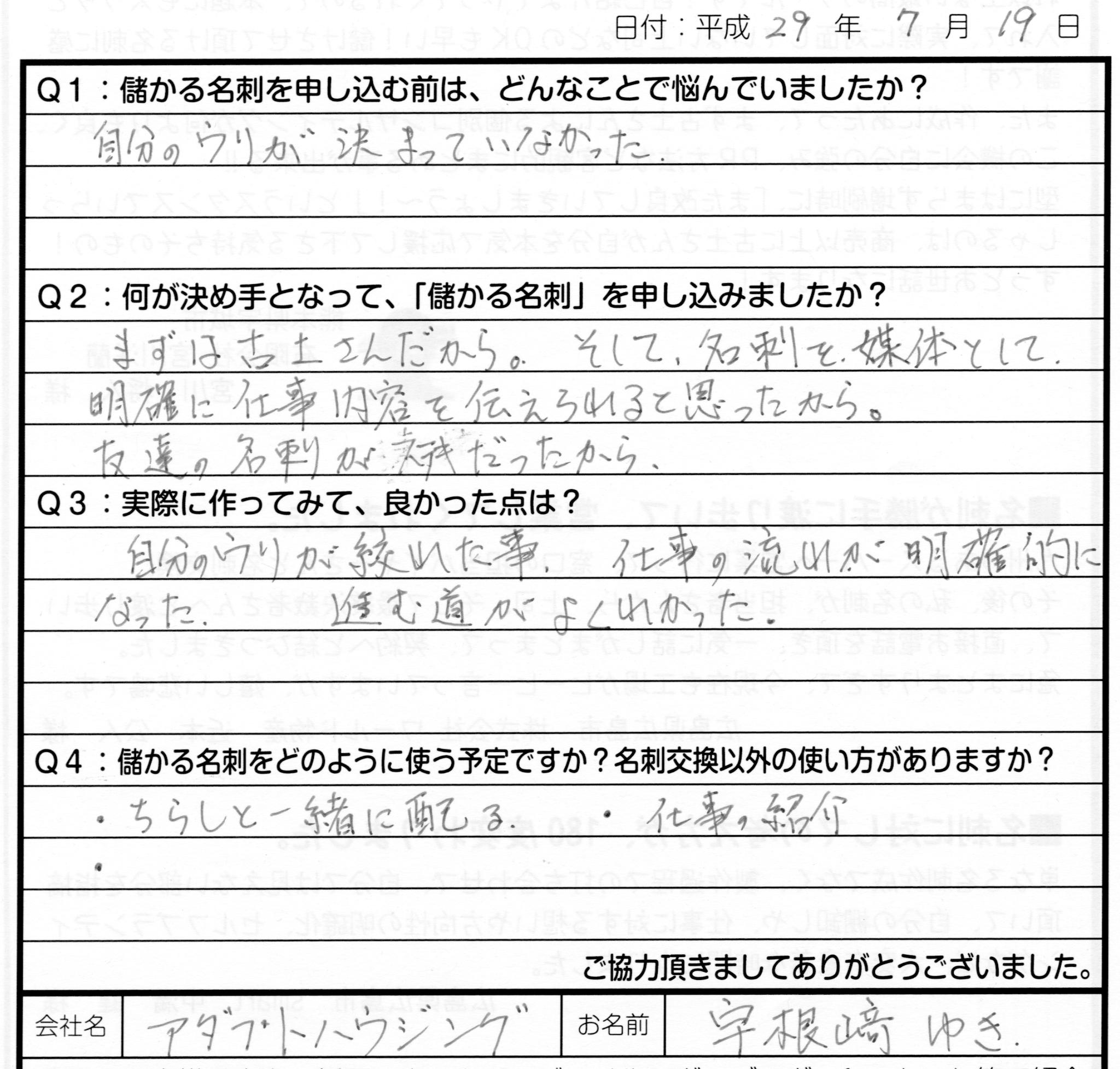 宇根崎-アンケ1707
