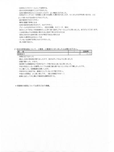 hyoka-1508-02