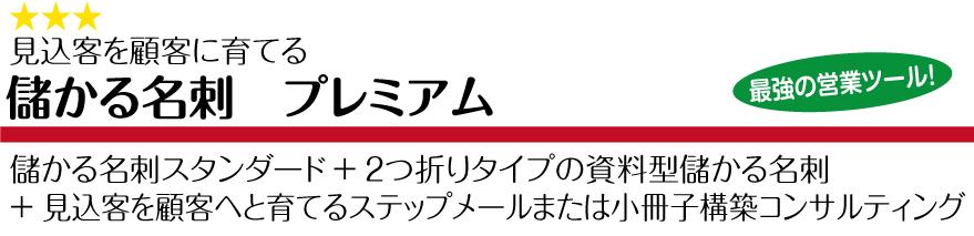 meishi-menu0302