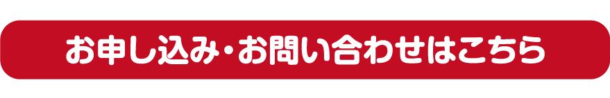 meishi-moushikomi